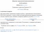 Какая продолжительность стажировки устанавливается работодателем – Продолжительность стажировки на рабочем месте по ТК РФ