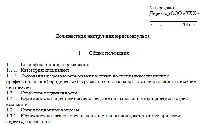 Инструкция 17 следственный комитет рассмотрение обращений граждан
