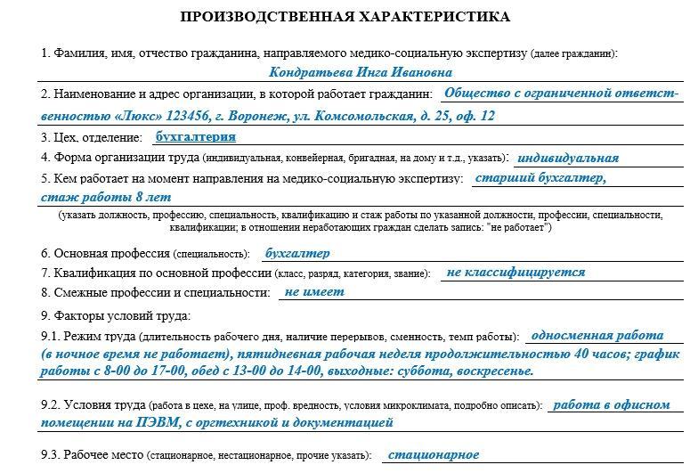Образец заполнения производственной характеристики для втэк и мсэ