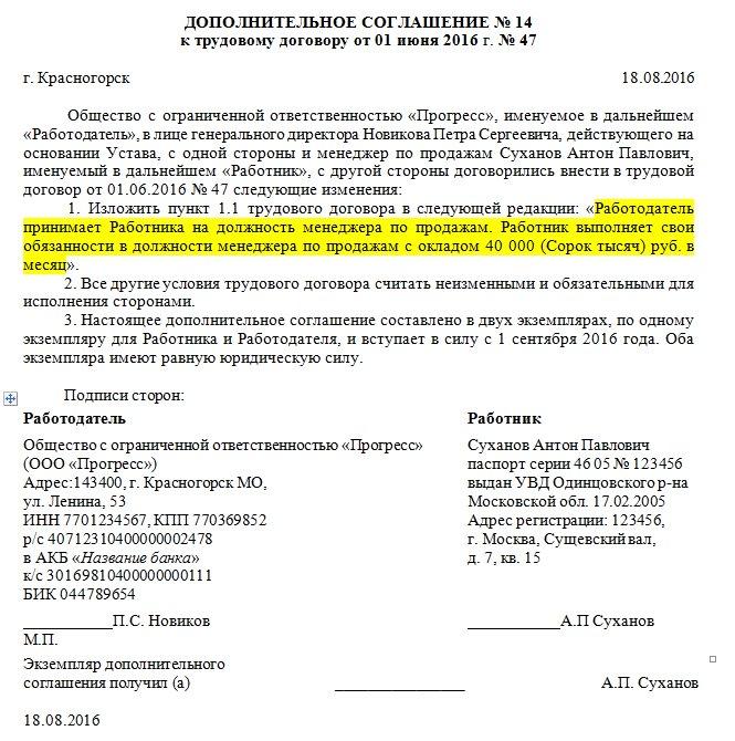 Дополнительно соглашение к трудовому договору об изменении правовой формы