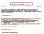 Гпх договор с бухгалтером – Договор ГПХ (гражданско правовой) с бухгалтером
