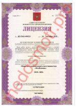Лицензия на медосмотры – Лицензирование медициских осмотров и освидетельствований