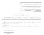 Образцы объяснительных записок на работе – образцы, как написать и оформить