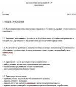 Обязанности тракториста машиниста – Должностная инструкция тракториста-машиниста