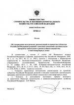 Постановление правительства рф 41 – 28.01.2016 N 41 » » ( ) |