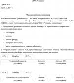 Право первой подписи на финансовых документах приказ – Образец приказа о наделении правом подписи 2018