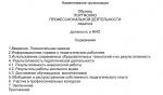 Профстандарт культорганизатора 2019 утвержденный правительством рф – Профессиональный стандарт культорганизатора в социальной сфере, введение профстандартов