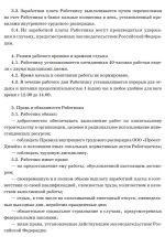Сколько раз можно продлять срочный трудовой договор с одним работником – ? — Audit-it.ru