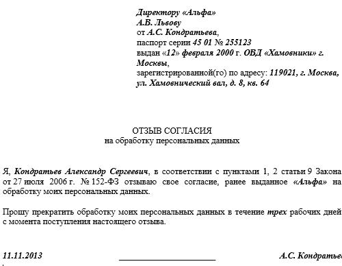 93bb3ff3a15e0 Согласие на обработку персональных данных банк – Согласие на обработку  персональных данных