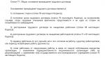 Ст 307 тк рф с комментариями 2019 увольнение сотрудников – Статья 307 ТК РФ. Прекращение трудового договора