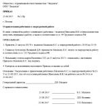 Тк рф оплата за сверхурочную работу – 152. /