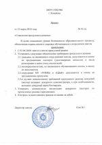 Выписка из положения об оплате труда образец – МОБУ СОШ № 8 г.Белорецк