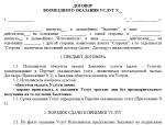 Договор об оказании услуг между юридическими лицами образец – Договор оказания услуг, работ, 2019, 2018 — Образцы и бланки договоров