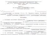Исполнение обязанностей на период отсутствия основного работника – Исполнение обязанностей временно отсутствующего работника по ТК РФ