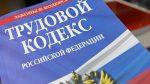 Как выучить трудовой кодекс быстро и легко – Изучаем трудовой кодекс | buh-nds.ru