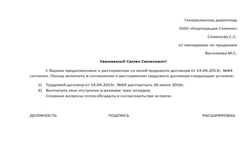 Образец пример соглашение об отступном для регистрации в росреестре