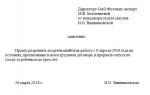 Период отпуска после декретного отпуска – Расчет отпуска после декрета | 2KK.info