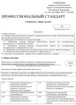 Профстандарт снабженец 2019 – 08.026 | | 2018