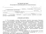 Соглашение с волонтерами – образец договора с волонтером