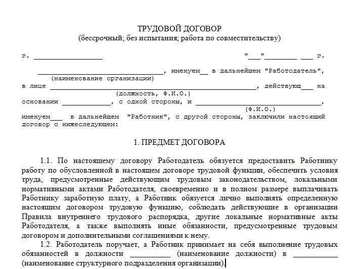 гражданско-правовой договор с медицинским работником образец