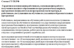 Статья 173 трудового кодекса российской федерации – 173. , , , ,