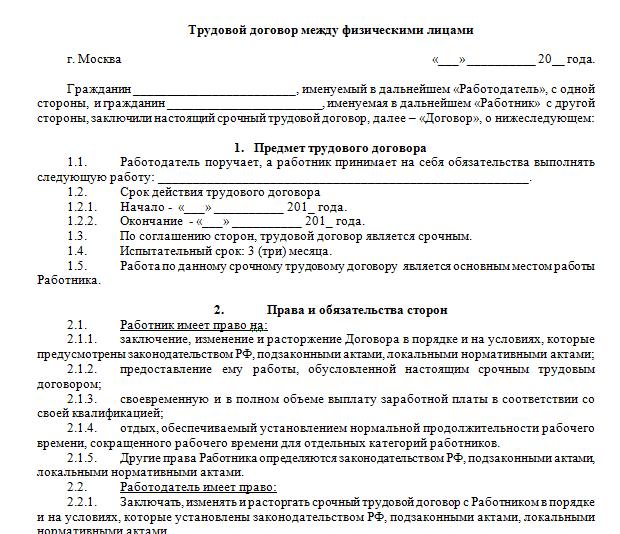 Договор работодателя с работником 2019 образец [PUNIQRANDLINE-(au-dating-names.txt) 37
