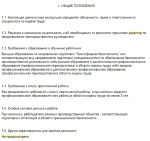 Должностная инструкция специалист по охране труда по профстандарту – Должностная инструкция cпециалист по охране труда по профстандарту | HR-elearning