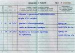 Образец трудовой книжки заполненной – Заполнение трудовой книжки – образец 2018, инструкция, правила, пример