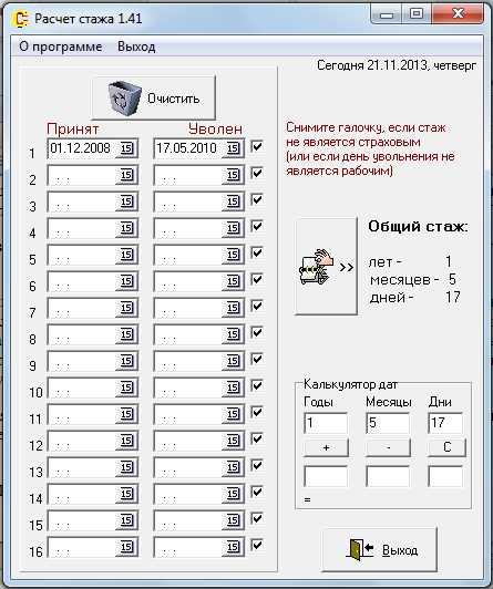 Как рассчитать общий стаж работы онлайн калькулятор легкий способ заработать на форекс