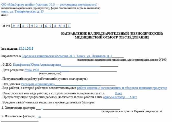 Госпошлина за регистрацию прав на недвижимое имущество юр лицо