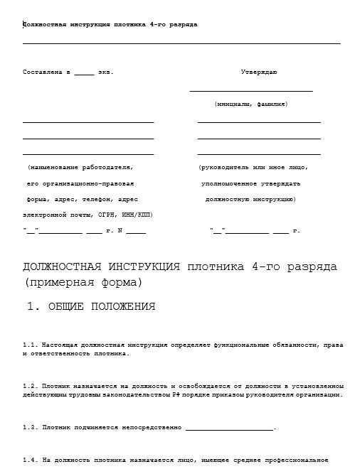 Должностная инструкция главного врача медицинской организации