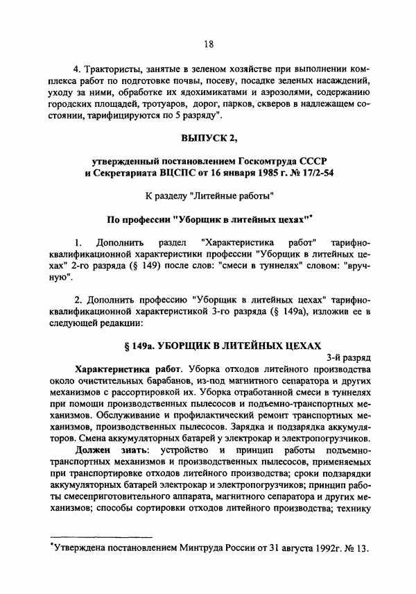 Вид на жительство и брак с гражданкой россии