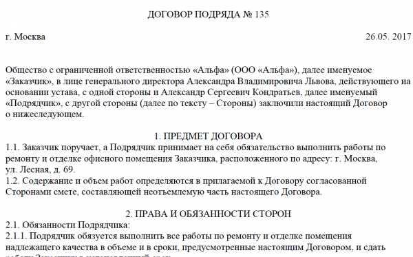 Договор гражданско правовой между директором школы и внештатном сотруднике на