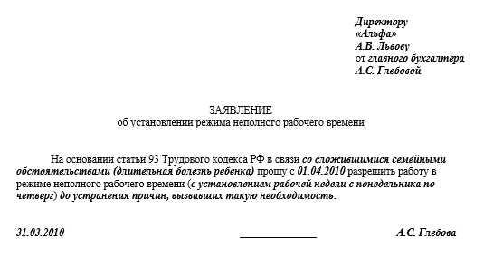 приказ о соблюдении режима рабочего времени