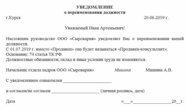 Пошаговая инструкция при переименовании должности