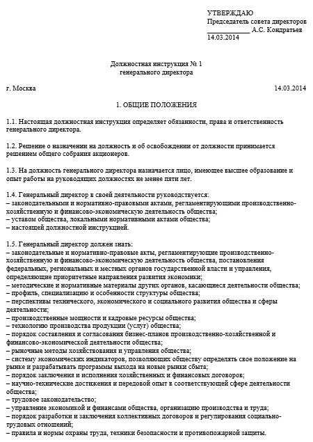 Должностная инструкция директора общественной организации