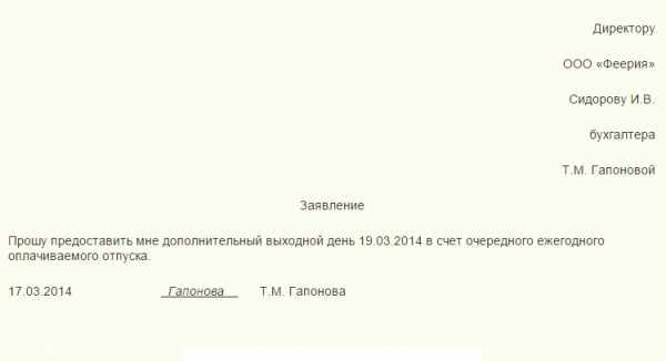 Жалоба председателю мосгорсуда на мирового судью образец