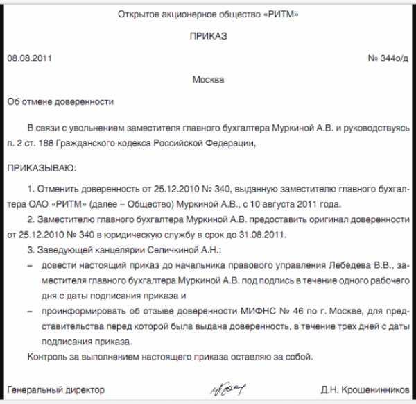 Образец приказ о передаче дел при увольнении главного бухгалтера