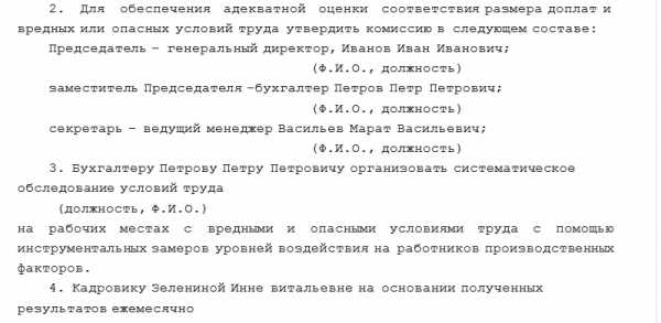 образец приказа о снятии доплаты за совмещение