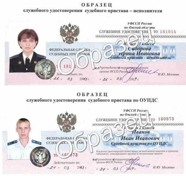 Служебное удостоверение пристава