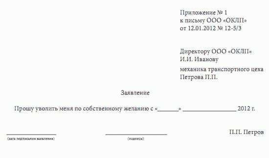 Как написать заявление на адрес руководителя налоговой инспекции