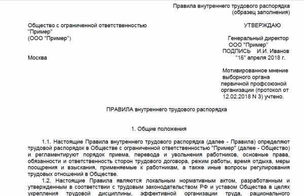 Гражданин украины прием на работу в 2019 башкирия