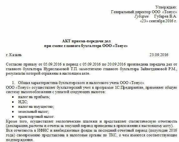 Письмо жалоба в профсоюзну организацию работников образования по незаконному увольнению