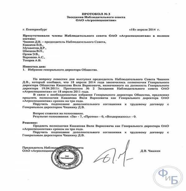 Процедура оформления избрания генерального директора на новый срок