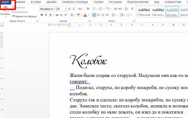 Стандартный шрифт для документов в word реферат 103