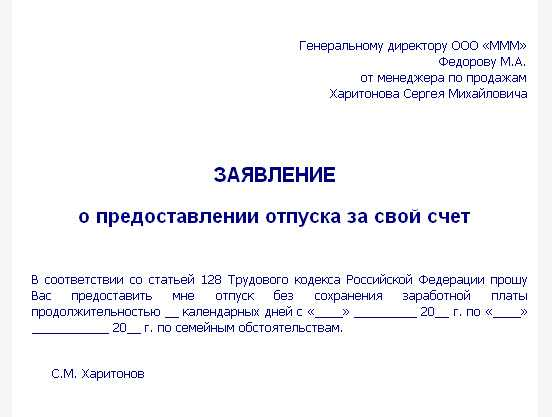 Пример написания объяснительной записки