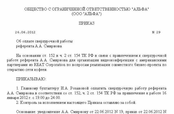 Оформление сверхурочных часов по статья 153 или 152 тк рф