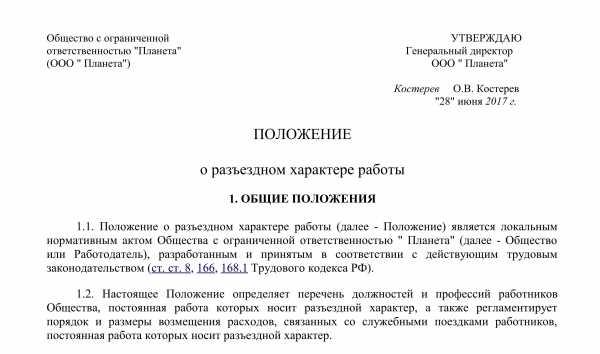 Как подписать труд договор если в декрете