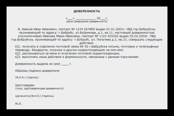 Жалоба в роскоманднадзор на почту россии