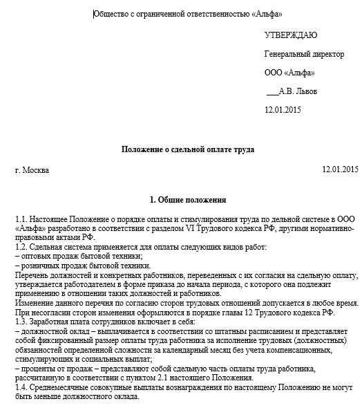 Оформление инвалидности по россии
